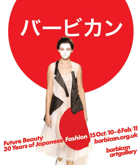barbican-japanese-fashion1
